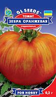 Томат Зебра Оранжевая сорт среднеспелый сочный сладкий мясистый с фруктовым вкусом, упаковка 0,2г