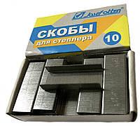 Скобы для канцелярских степлеров №10 (1000шт)