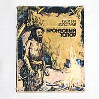 """Книга, повесть """"Бронзовый топор"""" Зубковский Г.С."""