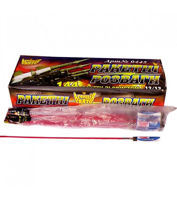 Ракеты \ Ракетные Забавы Свистульки 144 шт  в пачке  0445 D