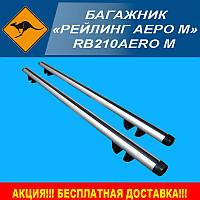 """Багажник автомобильный """"Рейлинг""""  Aero алюминиевый 120см"""