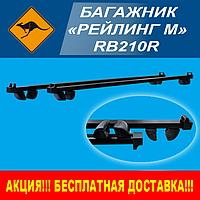 """Багажник автомобильный """"Рейлинг""""  120см"""