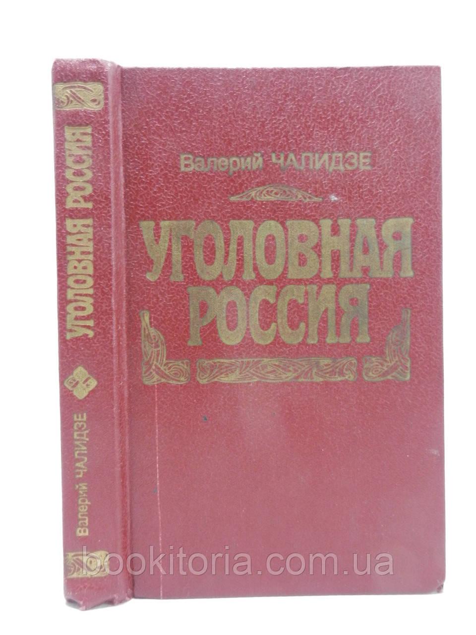 Чалидзе В. Уголовная Россия (б/у).