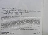 Гримак Л.П. Магия биополя. Энергоинформационное лечение (б/у)., фото 5
