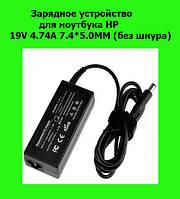 Зарядное устройство для ноутбука НР 19V 4.74A 7.4*5.0MM (без шнура)