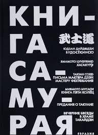 Книга Самурая. Ямамото Цунэтомо