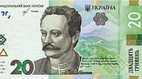 Купон на скидку - 20 гривен!!!