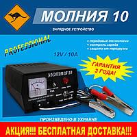 Зарядное устройство «Молния 10»