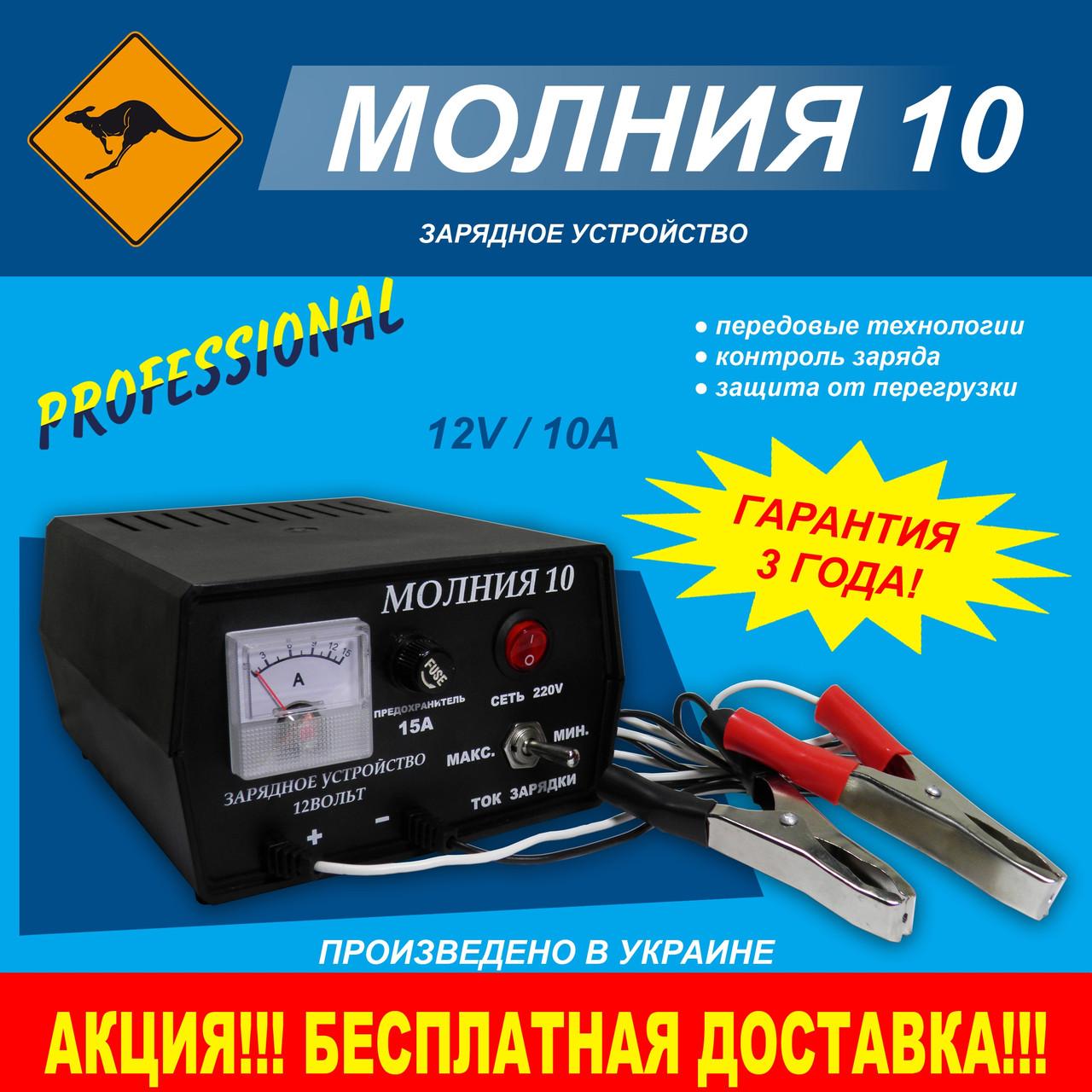 схема зарядного устройства молния 10