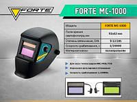 Сварочная маска-хамелеон FORTE МС-1000