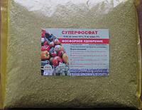 Фосфорное удобрение Суперфосфат, фасовка 1кг.