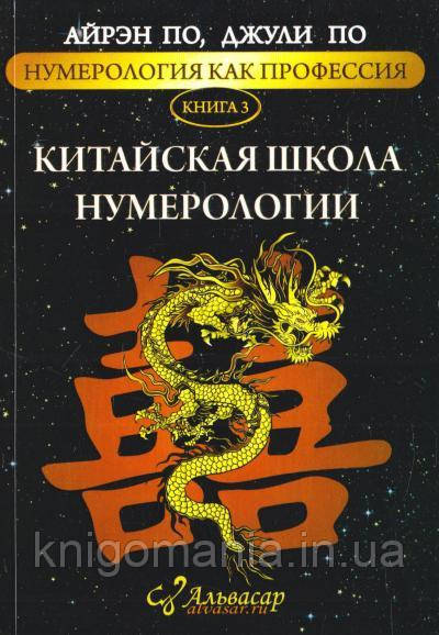 Китайская школа нумерологии. Айрэн По, Джули По.