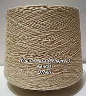 Слонимская пряжа для вязания в бобинах - полушерсть № 801 - ОПАЛ МЕЛАНЖ -