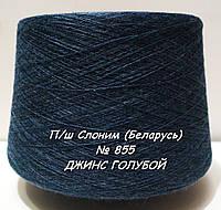 Слонимская пряжа для вязания в бобинах - полушерсть № 855 - ДЖИНС -
