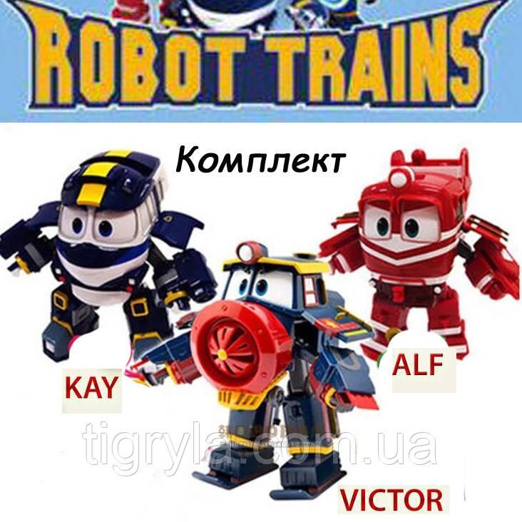 """Игровой набор героев мультфильма Роботы Поезда """"Robot Trains"""" 3 героя в комплекте Кей, Виктор и Альф локотрейн"""