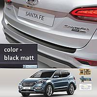 Hyundai Santa Fe 2015-2018 пластиковая накладка заднего бампера