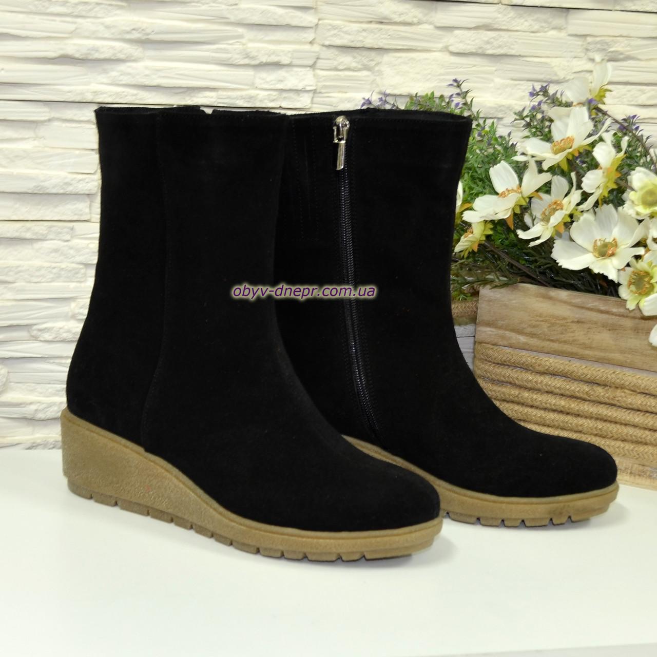 Женские демисезонные замшевые ботинки на танкетке