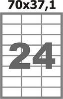 Самоклеющаяся бумага А4 24шт (70х37,1)