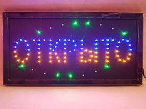 LED Светодиодная вывеска табло открыто 48X25 Распродажа PR3, фото 2