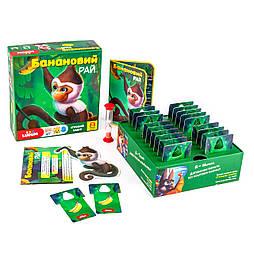 Игровой набор «Банановый рай»
