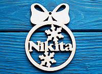Именная новогодняя игрушка. Nikita