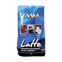 """Кофейный напиток """"Галка"""" """"Латте"""" 200г."""