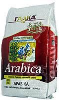 "Кофе в зернах ""Галка"" ""Арабика"" 250г."