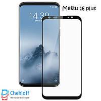 Защитное стекло Meizu 16 plus (full Screen) (2.5D)