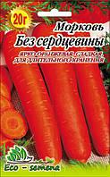 Семена Морковь Без сердцевины / 20 г