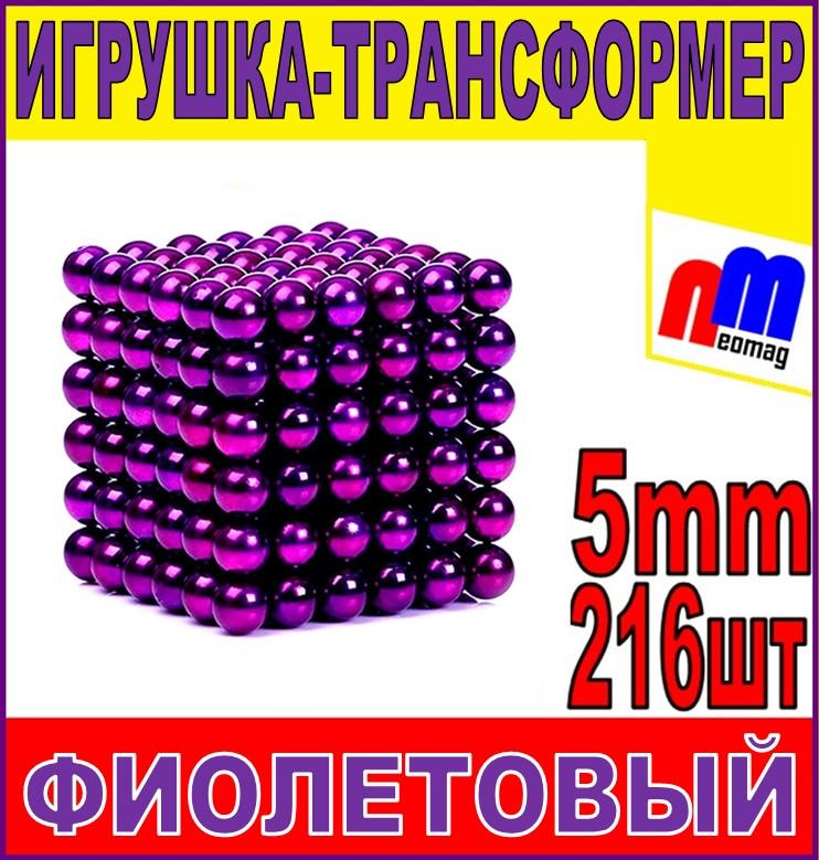НЕОКУБ фиолетовый <216 шариков диаметром 5мм> ТРАНСФОРМЕР