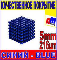 НЕОКУБ СИНИЙ - качественное покрытие, 216шт, 5мм