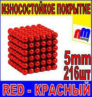 НЕОКУБ RED, красный, 216шариков, +ПОДАРОК! Стойкое покрытие!