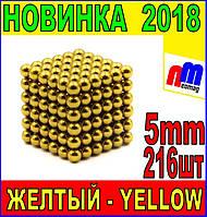 НЕОКУБ ЖЁЛТЫЙ+новинка 2018! 5мм шарики, 216шт, ПОДАРОК!