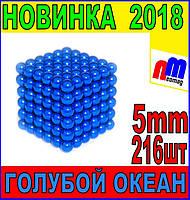 "НЕОКУБ ""ГОЛУБОЙ ОКЕАН"" 5мм шарики, 216шт, НОВИНКА!!"