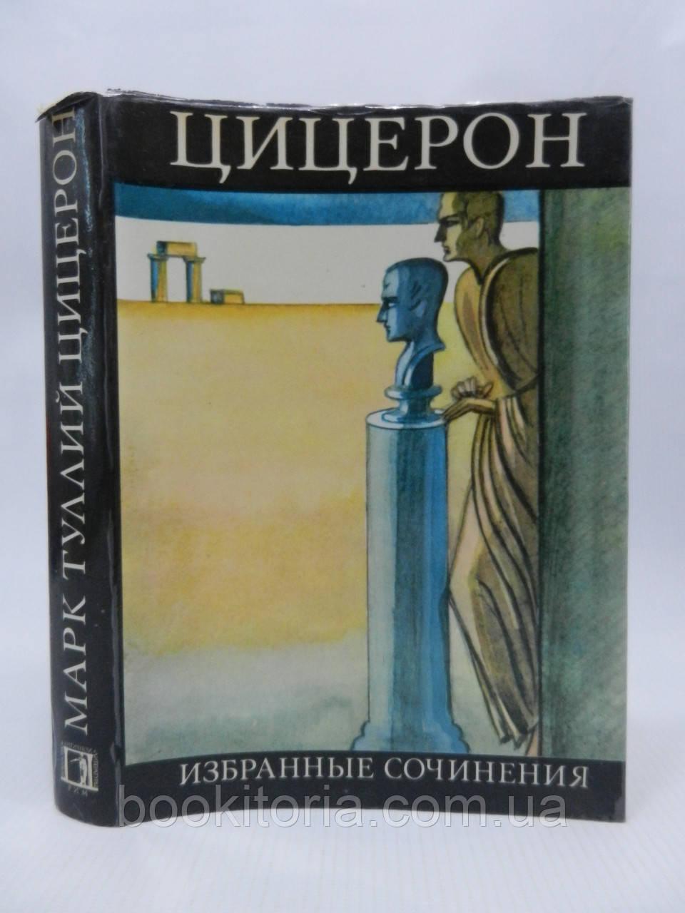 Цицерон М.Т. Избранные сочинения (б/у).