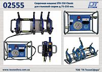 Гидравлическая сварочная машина STH 250 Classic для стыковой сварки д.75-250 мм.,  Dytron 02555