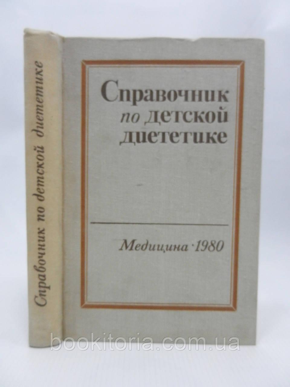 Воронцов И.М., Мазурин А.В. Справочник по детской диететике (б/у).