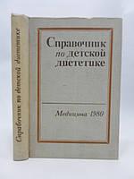Воронцов И.М., Мазурин А.В. Справочник по детской диететике (б/у)., фото 1