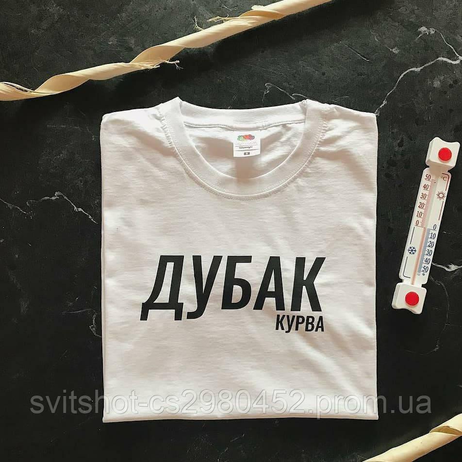 Футболка Курва-Дубак