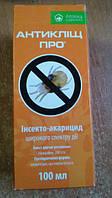 Антиклещ Про 100мл инсекто-акарицид широкого спектра
