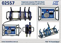 Гидравлическая сварочная машина STH 315 Classic для стыковой сварки д.90-315 мм.,  Dytron 02557