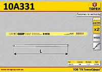 Полотно по металлу 2шт,  TOPEX  10A331