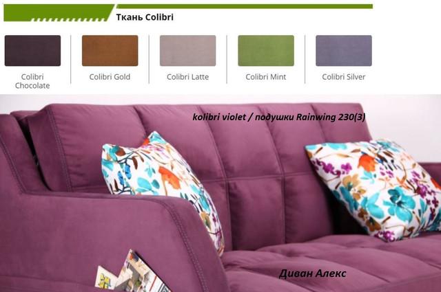 Мебельная ткань KOLIBRI