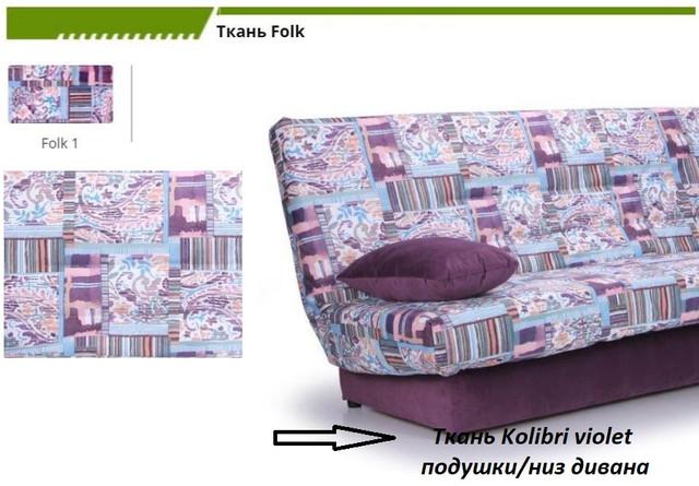 Мебельная ткань Folk