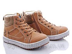 Детская обувь оптом. Детская демисезонная обувь бренда С.Луч для мальчиков (рр. с 30 по 35)