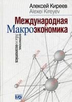 Киреев Алексей Международная макроэкономика: Учебник