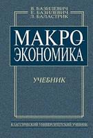 Базилевич Виктор Макроэкономика: Учебник