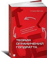 Уильям Детмер Теория ограничений Голдратта: Системный подход к непрерывному совершенствованию