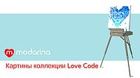 Картины коллекции Love Code