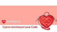Сумки коллекции Love Code